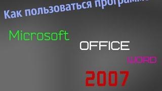 Как распечатать документ в Microsoft office word 2007(, 2015-08-28T09:13:13.000Z)