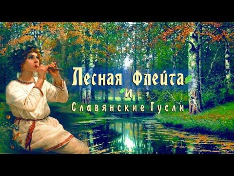 Невероятно красивая музыка послушайте! Лесная флейта и гусли! Славянская этническая музыка