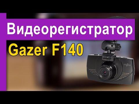 Видеорегистратор Gazer F140 – автомобильный регистратор с матрицей Sony Exmor