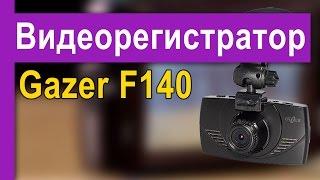 Видеорегистратор Gazer F140 – автомобильный регистратор с матрицей Sony Exmor(Видеорегистратор Gazer F140 оснащен матричей Sony Exmor, которая позволяет получать более качественное изображение..., 2015-10-08T05:24:52.000Z)