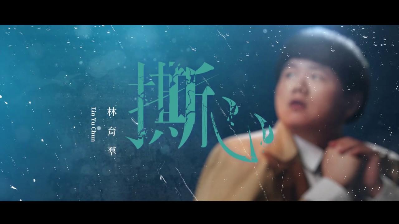 林育羣 LinYuChun【撕心 Torn to pieces】官方歌詞MV (Official Lyrics MV)