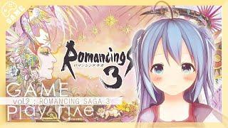 【ロマサガ3】カナタヒカリのロマンシングサガ3 リマスター vol.2【女性実況・初見プレイ】