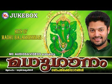 മധുഗാനം | Hits of Madhu Balakrishnan | MADHUGANAM | Hindu Devotional Songs Malayalam