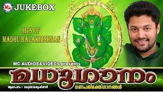 മധുഗാനം   Hits of Madhu Balakrishnan   MADHUGANAM   Hindu Devotional Songs Malayalam