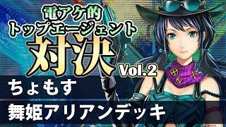 『COJ』電アケ的トップエージェント対決Vol2.:ちょもす/舞姫アリアンデッキ