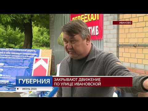 Закрывают движение по улице Ивановской
