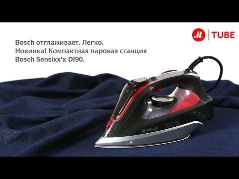 Утюг со встроенным парогенератором Bosch Sensixx'x DI90 TDI903231A