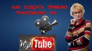 как создать прямую трансляцию на youtube 2016