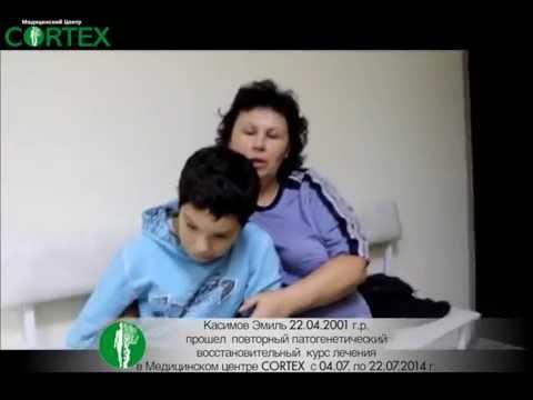 Лечение задержки развития в медицинском центре Кортекс