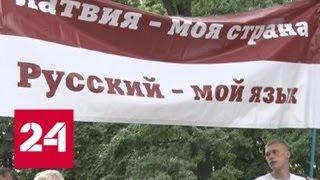 Смотреть видео В Латвии стартовал автопробег в защиту русских школ - Россия 24 онлайн