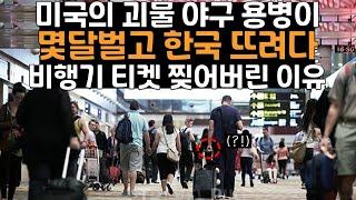 미국의 괴물 야구 용병이 몇달벌고 한국 뜨려다 비행기 …