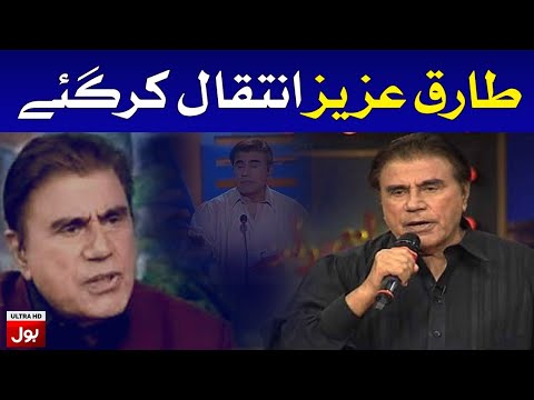 Breaking News... Shocking news... Tariq Aziz Passed Away