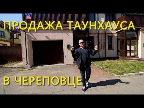 Продажа ТАУНХАУСА в Череповце. Обзор таунхауса 230 кв.м.