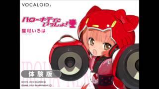 柔道一直線主題歌_猫村いろは(Vocaloid2体験版)