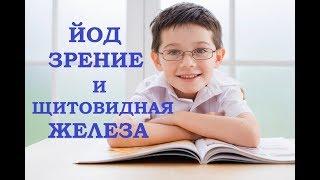 Восстанавливаем зрение и щитовидную железу у ребенка и взрослого.