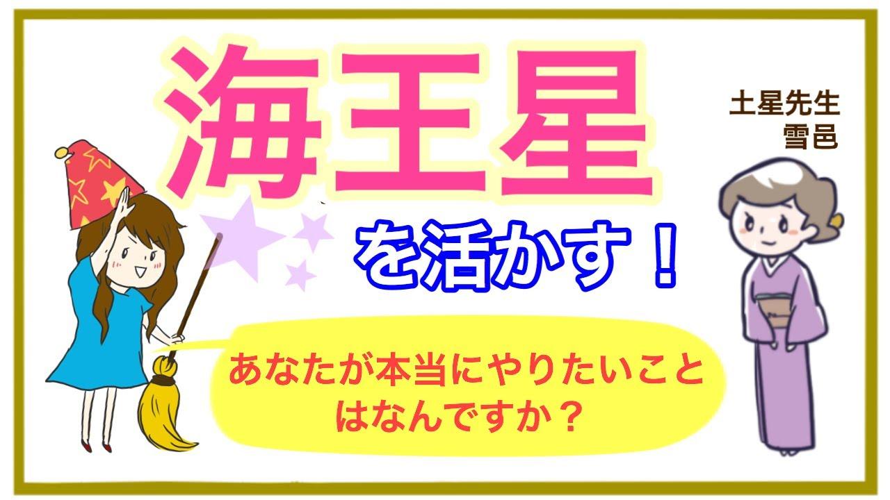 【海王星を活かす】本当にやりたいことをやる☆安心・安定を手に入れる【ビジネス占星術】