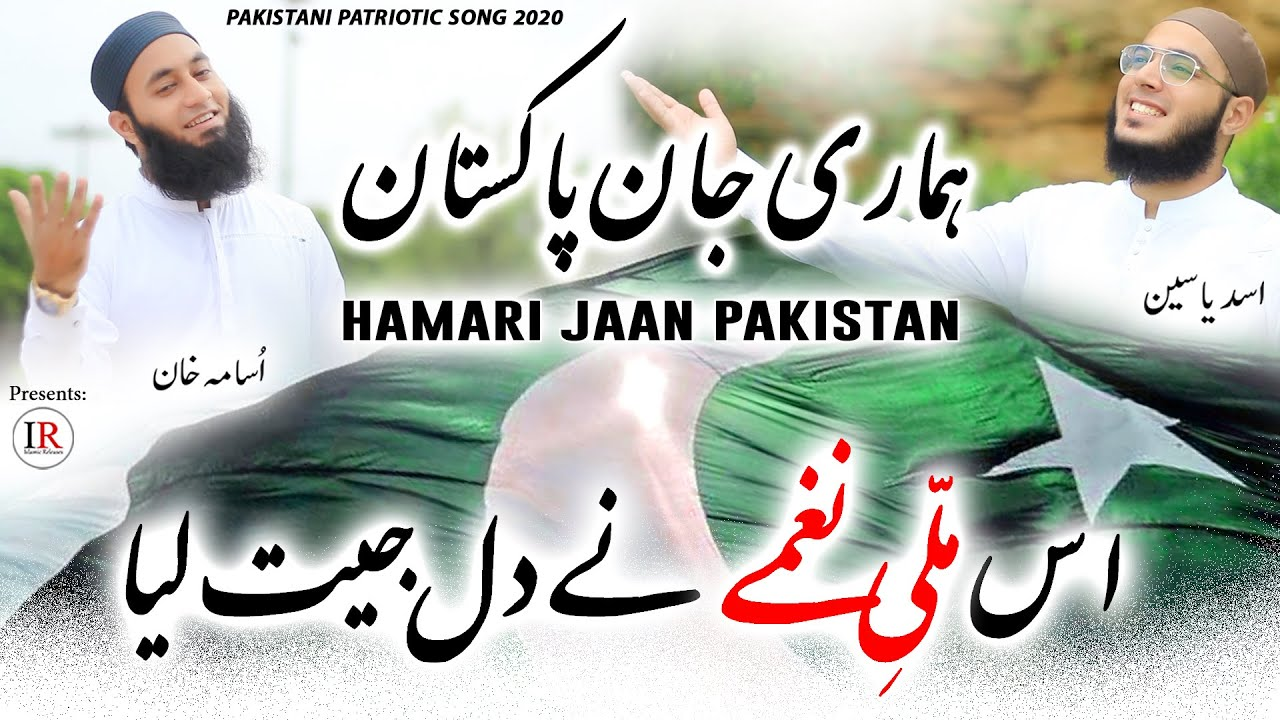 New Milli Naghma 2020, Hamari Jaan Pakistan, 14 August Patriotic Song, Usama Khan & Asad Yaseen, IR