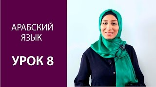 Арабский язык  Урок 8:  Шадда и сукун