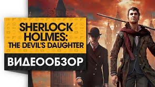 Sherlock Holmes: the Devil's Daughter - Видео Обзор игры про Лучшего Детектива!