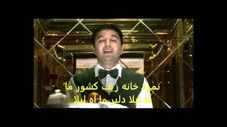 Afghan Karaoke Tawab Arash Laila