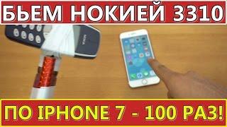 Что будет, если ударить NOKIA 3310 по IPHONE 7 - 100 РАЗ?!