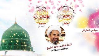 كلمة الحفل | الشيخ عبدالمحسن النمر | مولد النبي 1443