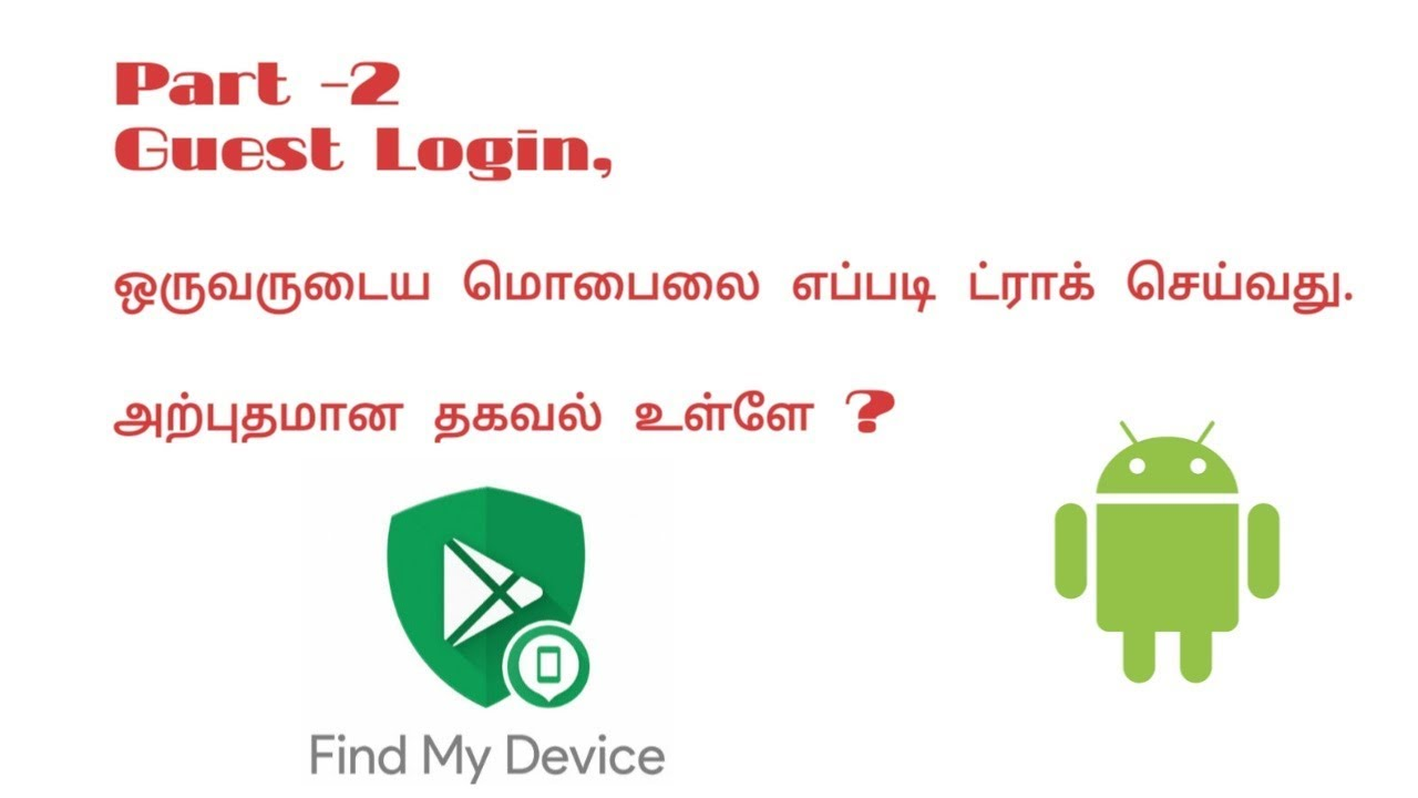 Find My Device, Track Device- Google Find My Device Guest Login