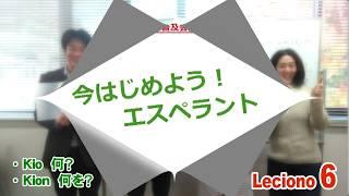 今はじエスペラント Leciono6 疑問詞「Kio 何?」「Kion 何を?、何が?」