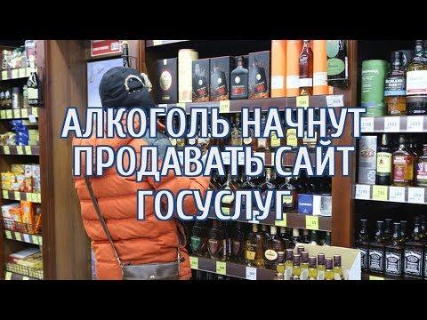 🔴 В РФ предложили использовать сайт госуслуг для продажи спиртного