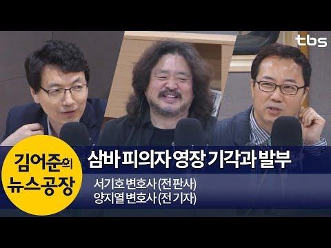 삼바 피의자 영장 기각과 발부 (서기호, 양지열) | 김어준의 뉴스공장