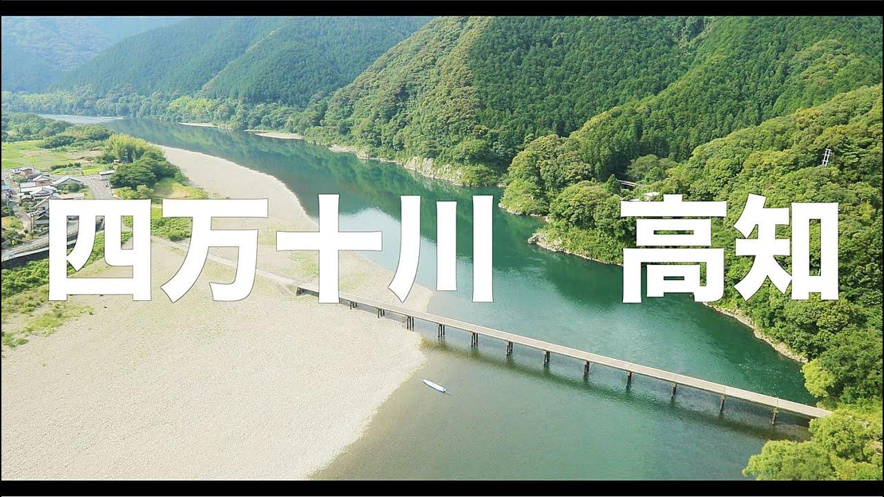【空の旅#123】「知りたいのはその背景 勝間沈下橋」空撮・たごてるよし 四万十川_Kochi aerial