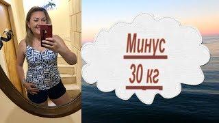 ✅ ТОП 5 ✅ ДЕЛАЙ ТАК и ВЕС НАЧНЕТ ТАЯТЬ НА ГЛАЗАХ ✅похудела на 30 кг✅Как Похудеть