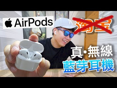 真・AirPods開箱(CC中文字幕)|七個實用功能。點解咁好用? iPhoneX必備藍芽耳機