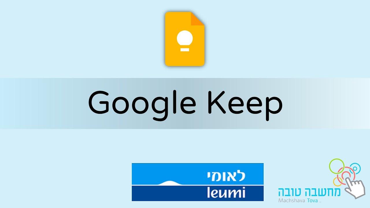 Google Keep - ניהול פנקס דיגיטלי בנק לאומי  03.12.20