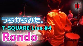 ライブ♪『Rondo』を坂東裏から見ると、こんなことになっています(笑) 高揚感がたまらない!!叩いていて凄く楽しい曲です! スタッフさんになった気分で、バックステージ ...
