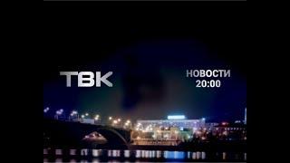 Новости ТВК 8 августа 2019 года. Красноярск