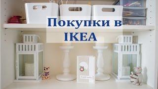 Мои покупки в IKEA. Что люблю и что не понравилось(Я как и многие являюсь фанатом магазина IKEA) Люблю приходить туда за вдохновением. В IKEA очень много потрясающ..., 2017-02-26T10:25:25.000Z)