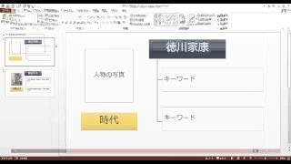 PowerPointのノートテンプレート作成方法