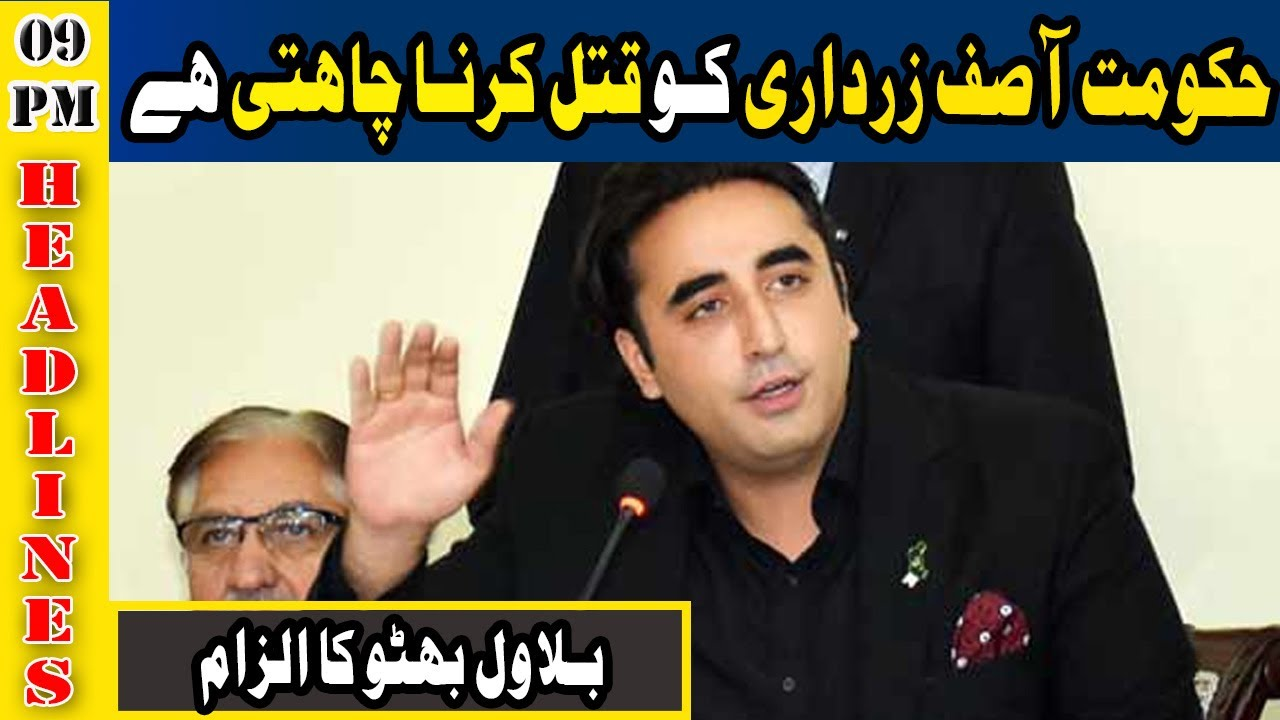 News Headlines | 09:00 PM | 01 July 2020 | Lahore Rang