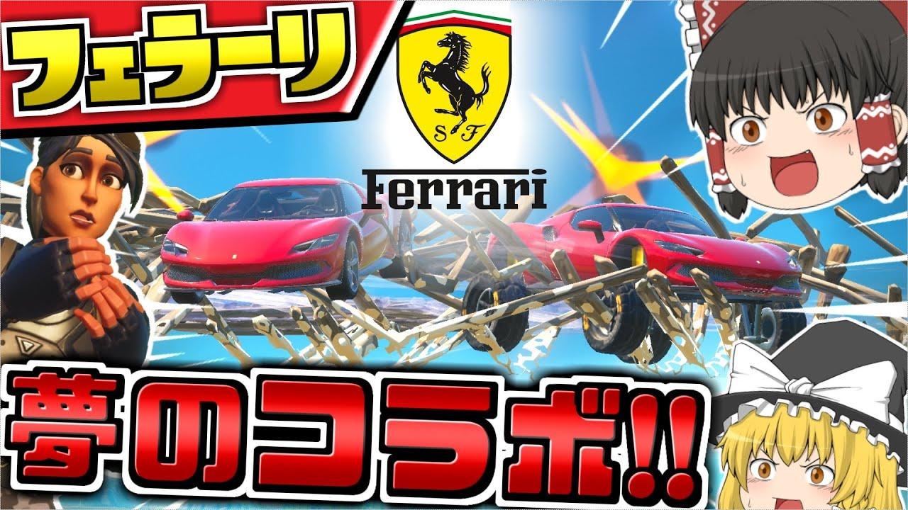 【フォートナイト】高級コラボで大暴れ⁉フェラーリがフォトナにやってきた!!![ゆっくり実況]GameWith所属