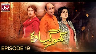 Kho Gaya Woh Episode 19 | Pakistani Drama Serial |9th April 2019 | BOL Entertainment