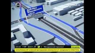 Открыто движение по тоннелю на улице Подольских Курсантов