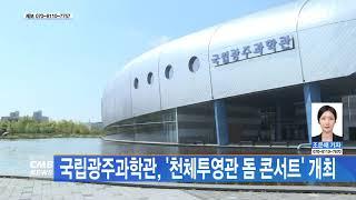 [광주뉴스] 국립광주과학관, '천체투영관 돔 콘서트' …