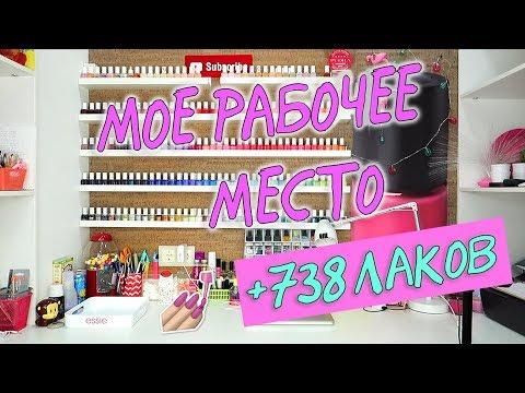 💅 Рум тур: Рабочее место и коллекция лаков | Room tour: My nail polish collection and storage