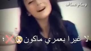 مقطع حزين بصوت بنت💔😷_ ليش تخون 😠💔 حلفتلي لغيرا عمري مابكون 😭💑