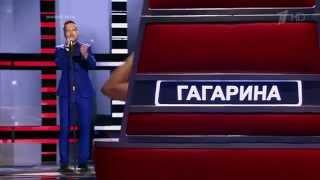 Иван Далматов-Голос-Сезон 4 - Stay With Me