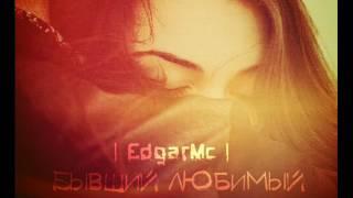 EdgarMc - Бывший Любимый [Лирика 2017]