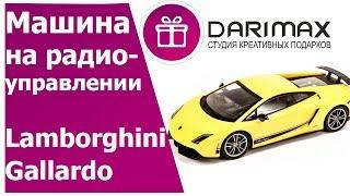 Машина на радиоуправлении Lamborghini Gallardo купить в Москве в интернет-магазине подарков.(, 2014-12-15T20:09:22.000Z)