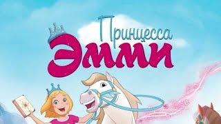 Мультфильм Принцесса Эмми 2019   Русский трейлер