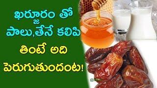 ఖర్జూరం తో పాలు,తేనే కలిపి తింటే.. Benefits of Dates Plam with milk and Honey Telugu Health Tips Mom